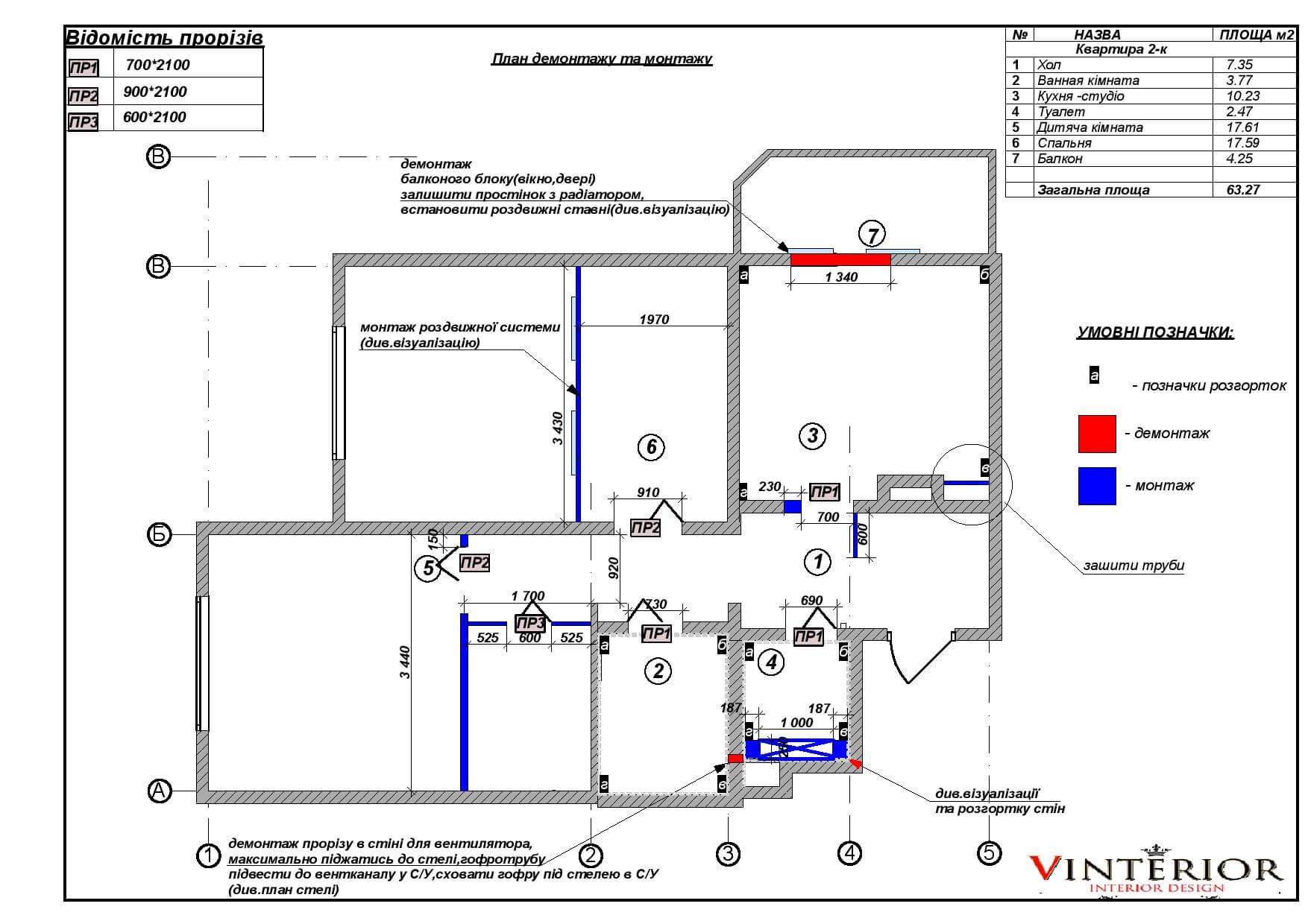 План демонтажа и монтажа перегородок, с указанием дверных проемов